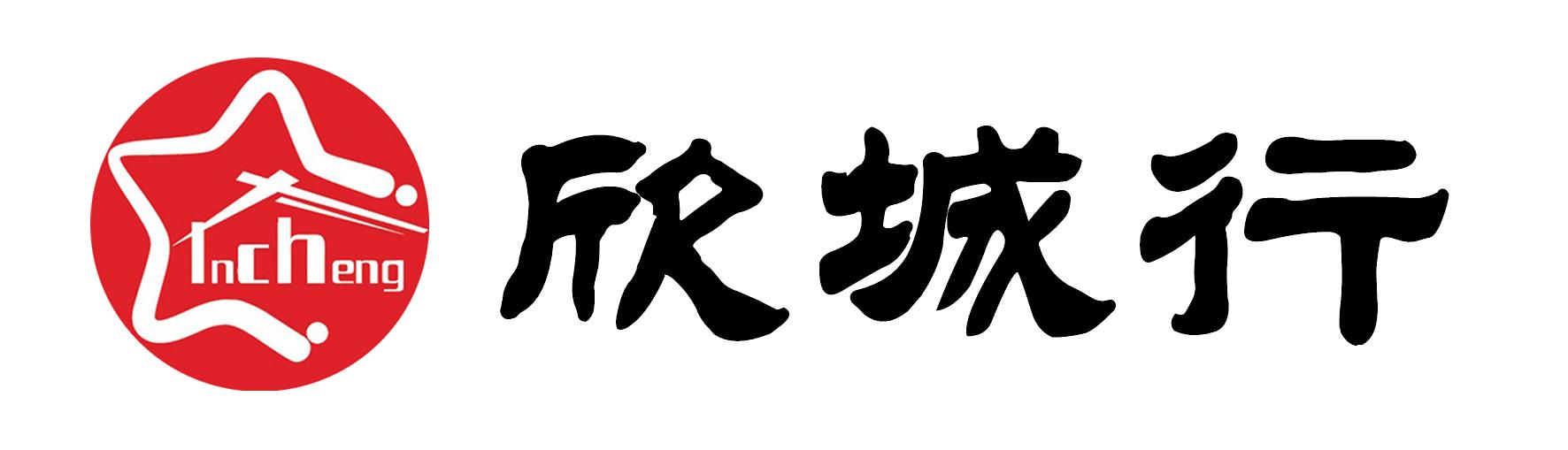 南京欣城房地产经纪有限公司